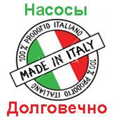 Насосы - Италия мини азс от производителя baki.spb.ru