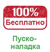 Пуско-наладка Мини азс от производителя baki.spb.ru