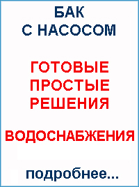 Бак с насосом, baki.spb.ru
